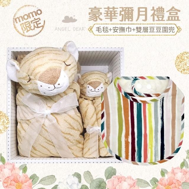 【Angel Dear】momo限定-豪華彌月禮盒-毛毯+安撫巾+雙層豆豆圍兜(多種款式)