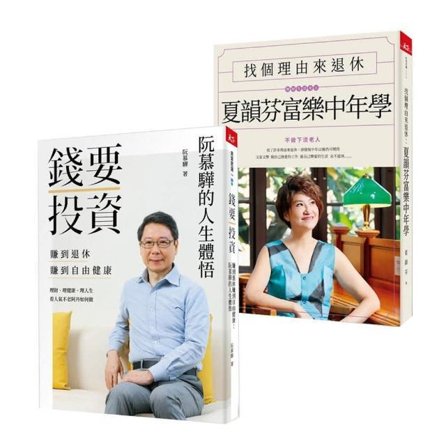 【阮慕驊+夏韻芬】錢要投資 賺到退休+找個理由來退休