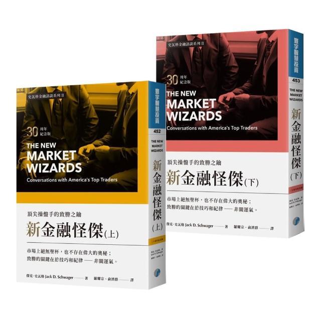 新金融怪傑(上)+(下)