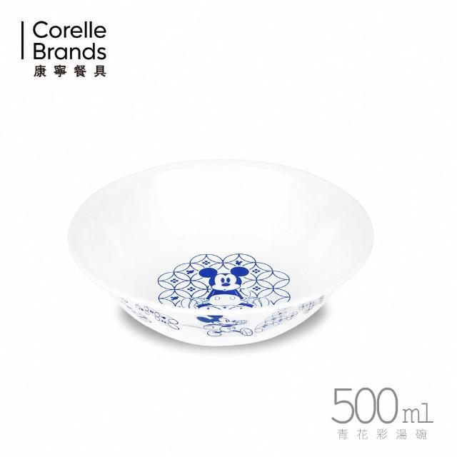 【CorelleBrands 康寧餐具】青花彩米奇500ml湯碗
