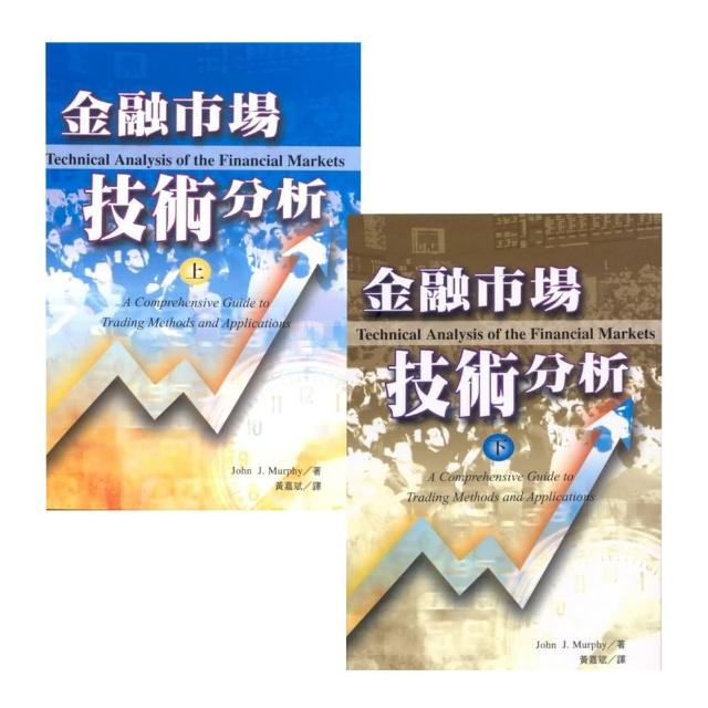 金融市場技術分析(上)+(下)