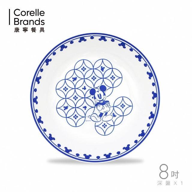 【CorelleBrands 康寧餐具】青花彩米奇8吋深盤