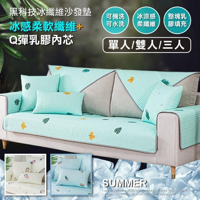 【ONE HOUSE】水洗乳膠冰絲沙發墊-1人座墊組合(扶手/背靠墊x1+1人坐墊)