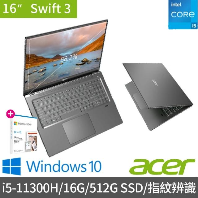 【贈M365】Acer 最新11代Swift3 SF316-51-577U 16吋輕薄筆電-灰(i5-11300H/16G/512G PCIE SSD/Win10)