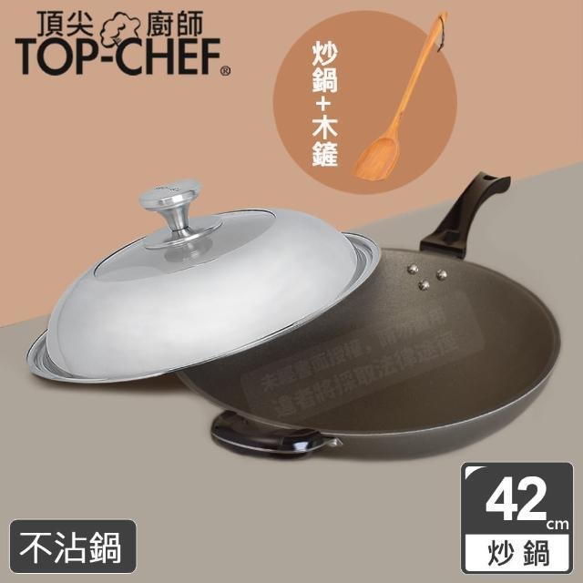 【Top Chef 頂尖廚師】鈦合金頂級中華42公分不沾炒鍋(附鍋蓋贈木鏟)
