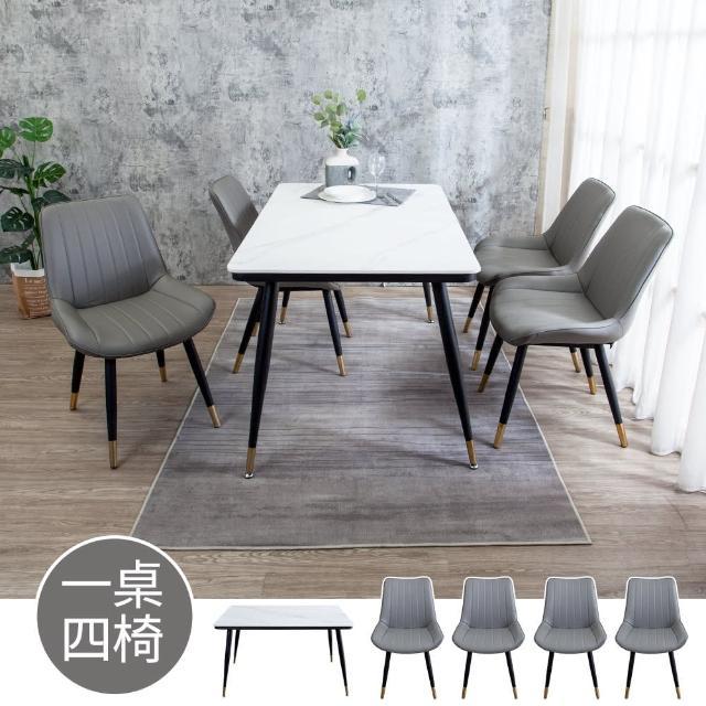 【BODEN】凱思4.3尺工業風白色岩板餐桌+艾維工業風灰色耐刮皮革餐椅(一桌四椅)