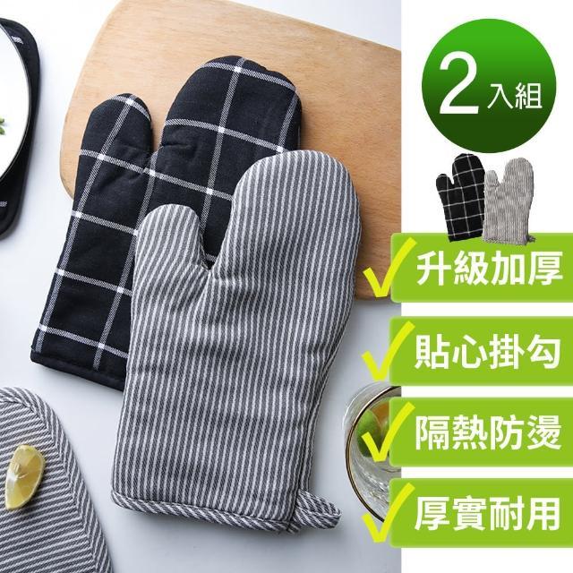 【良居生活】加厚棉布2入組-隔熱止燙微波爐 烤箱手套 防燙止熱 烘焙手套 掛吊式 廚房 咖啡廳 餐廳