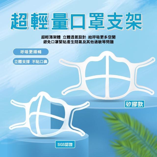 【PEKO】防疫小物 口罩神器專利設計3D立體食品級矽膠防悶透氣口罩支架 白色3入組(口罩支架)