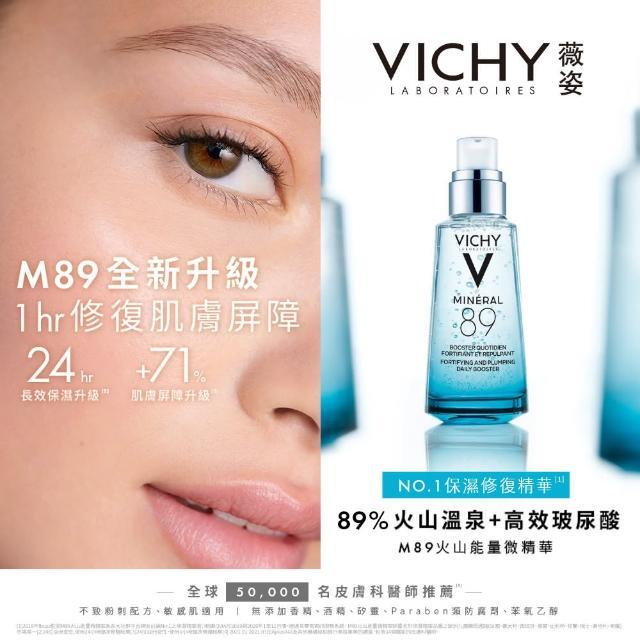 【VICHY 薇姿】M89火山能量微精華小 年度限定組C(82折/彈潤保濕)