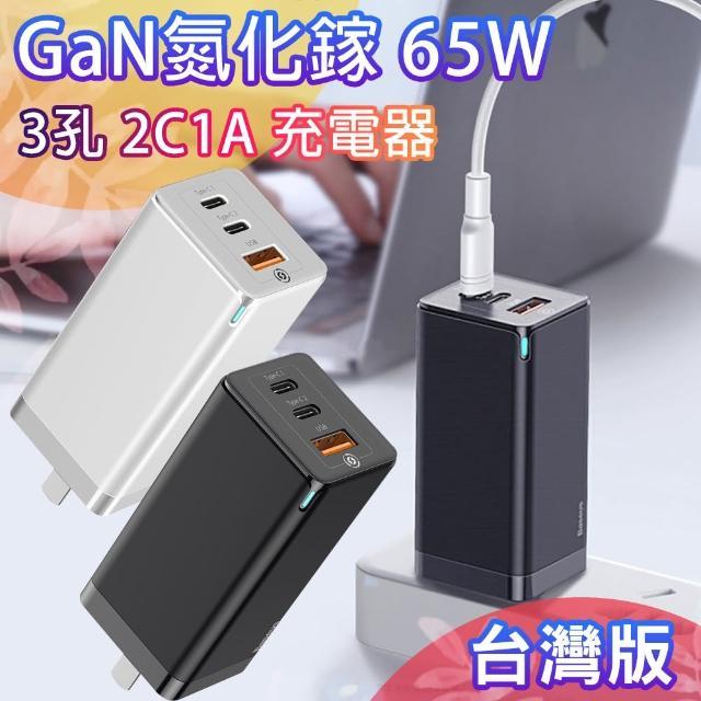 【BASEUS】GaN迷你氮化鎵65W快充 2C1A筆電 平板手機共用的快充充電器 台灣版(支援iphone12同時雙快充)