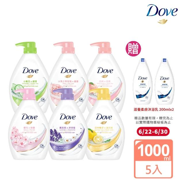 【Dove 多芬-夏日清爽推薦】go fresh 系列沐浴乳5入(1000ML 9款任選)