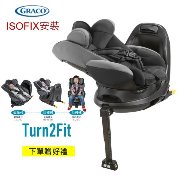 【Graco】0-4歲嬰幼童汽車安全座椅Turn2Fit ISOFIX(可旋轉平躺特價再贈好禮)