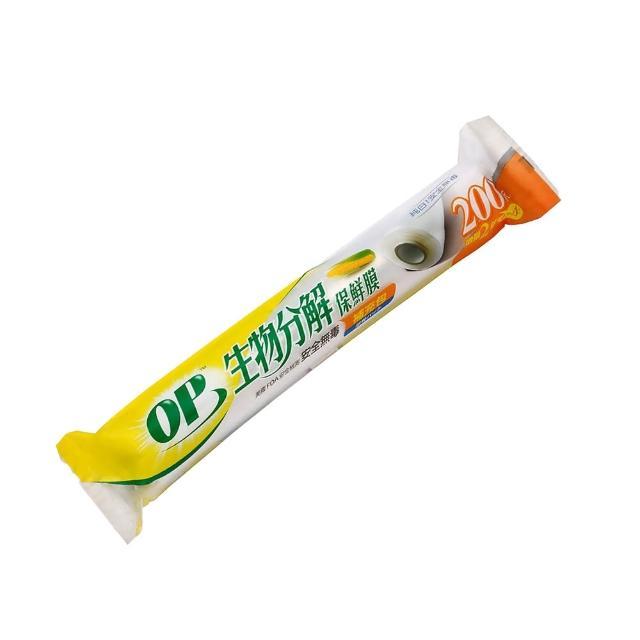 【OP】2入售 生物分解保鮮膜200尺 補充包(耐高溫 環保保鮮膜 可分解 天然)
