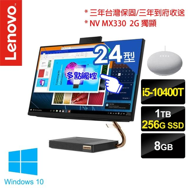 【+Google音箱】Lenovo IdeaCentre AIO 5 24型觸控液晶電腦(i5-10400T/8G/256GSSD+1T/MX330/Win10)