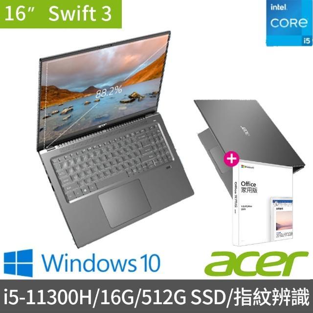 【贈Office 2019超值組】Acer 最新11代Swift3 SF316-51-577U 16吋輕薄筆電-灰(i5-11300H/16G/512G PCIE SSD