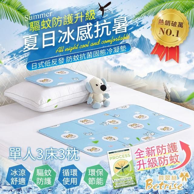【Betrise】升級驅蚊防護-日本夯熱銷防蚊抗菌固態凝膠持久冰涼墊-獨家開版(單人3床3枕)