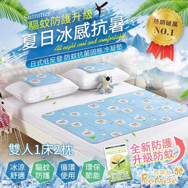 【Betrise】升級驅蚊防護-日本夯熱銷防蚊抗菌固態凝膠持久冰涼墊-獨家開版(雙人1床2枕)