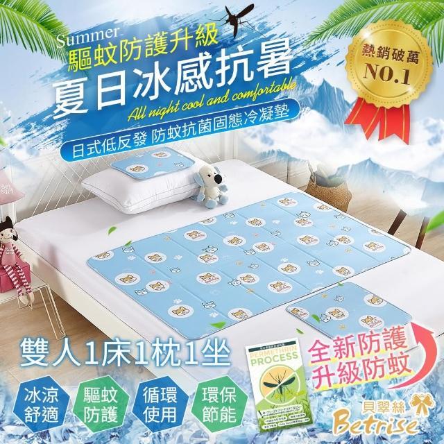 【Betrise】升級驅蚊防護-日本夯熱銷防蚊抗菌固態凝膠持久冰涼墊-獨家開版(雙人1床1枕1坐)