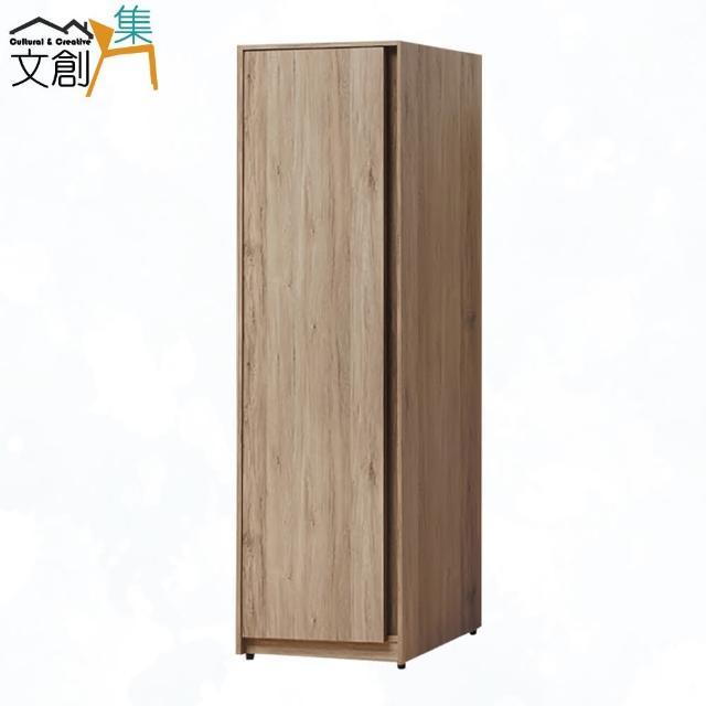【文創集】滋賀 現代2尺左開門單吊衣櫃/收納櫃