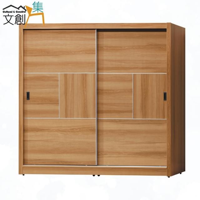 【文創集】長野 現代6.1尺推門衣櫃/收納櫃