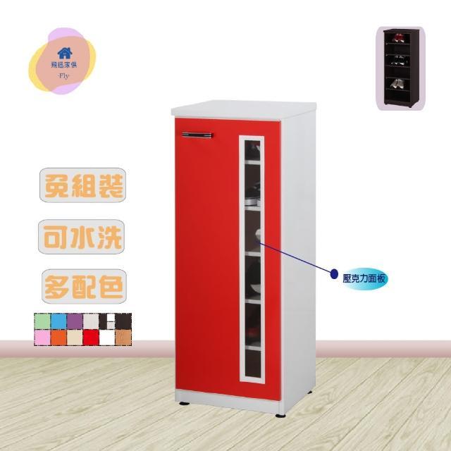 【飛迅家俱·Fly·】1.4尺單門壓克力塑鋼鞋櫃(活動式隔板)