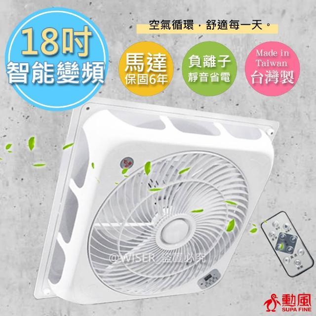 【勳風】18吋DC吸頂扇/頂上循環扇 HF-1899DC(遙控/節能/變頻)