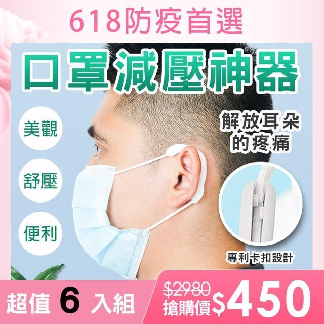 【KISSDIAMOND】超值6入組 通用型口罩耳掛減壓神器(防疫/大人/兒童/KD-EH001)