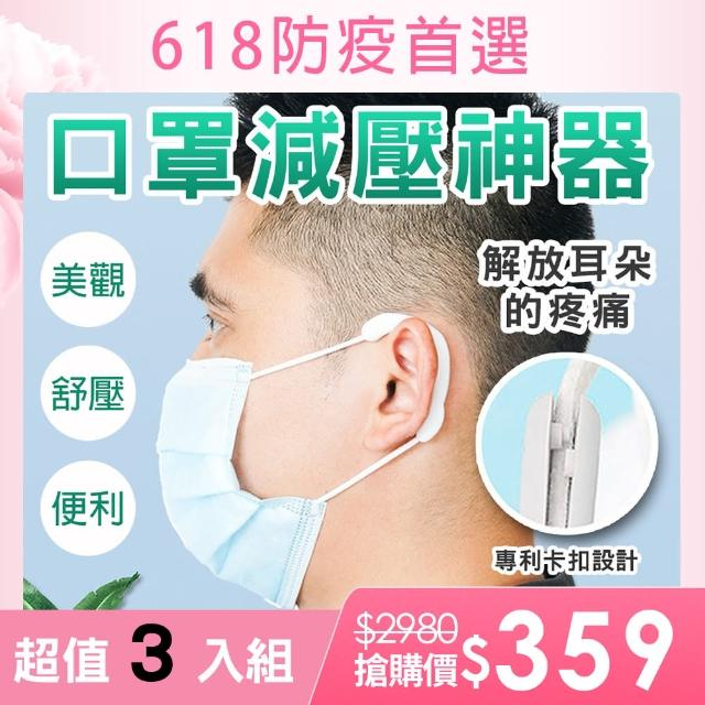【KISSDIAMOND】超值3入組 通用型口罩耳掛減壓神器(防疫/大人/兒童/KD-EH001)