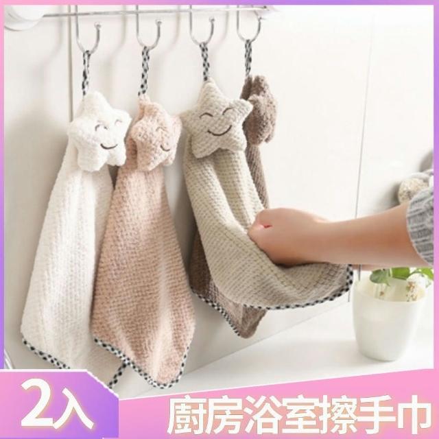 【I.Dear】可愛笑臉星星菠蘿格紋絨布擦手巾廚房浴室清潔擦手布(超值兩件組)