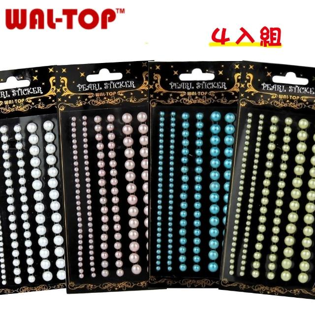 【WAL-TOP】歐美熱賣珍珠貼紙-4入組(裝飾貼紙/浪漫貼紙/DIY貼紙/珍珠鑽貼紙)