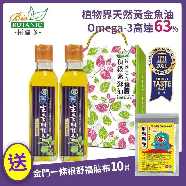 【Botanic】韓國之光-頂級紫蘇油禮盒(180MLX2瓶-下單贈一條根貼布-限量)