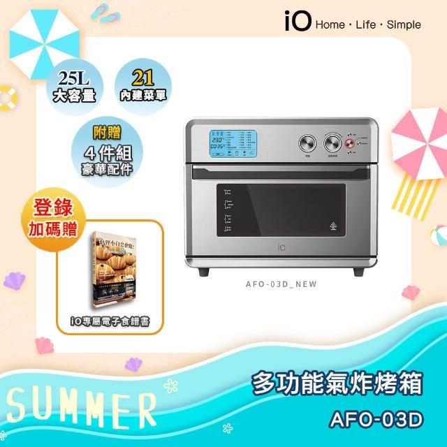 【io】★全新福利品★多功能氣炸烤箱AFO-03D(25L)