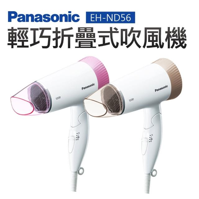 【Panasonic 國際牌】輕巧折疊式吹風機(EH-ND56)
