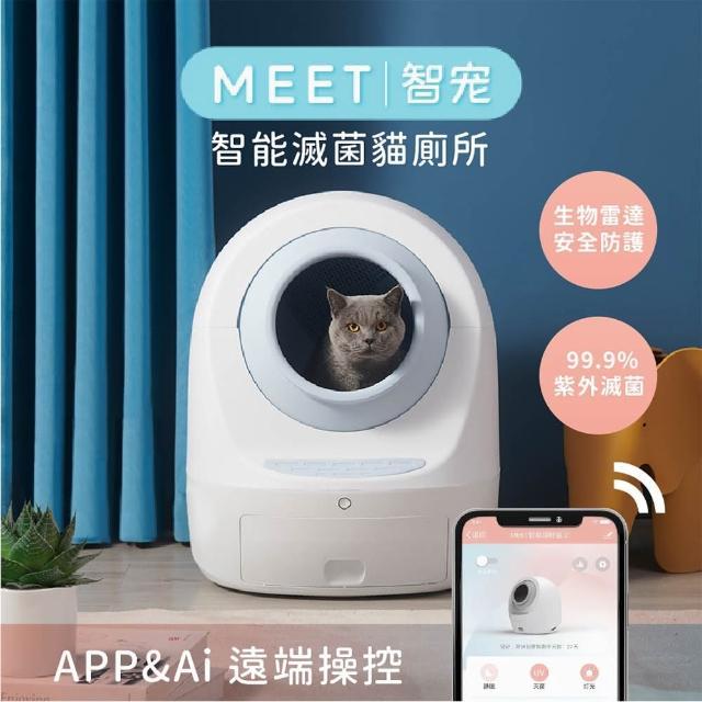 【MEET】第二代APP全自動智慧貓砂機 四色可選(自動貓砂機)
