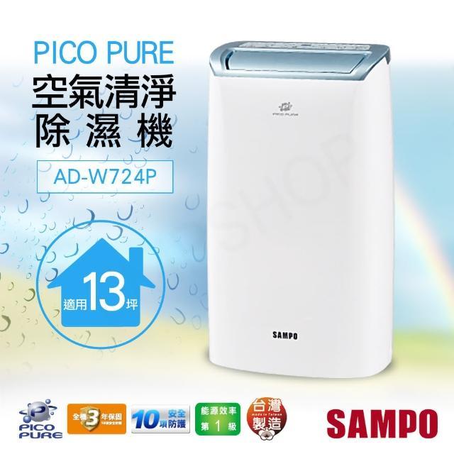 【SAMPO 聲寶】一級能效12公升全效淨化空氣清淨除濕機(AD-W724P)