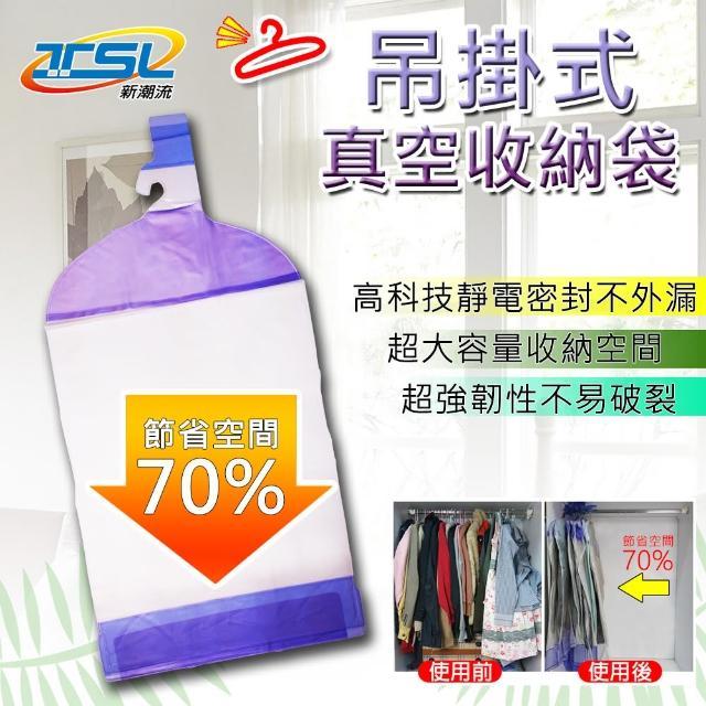 【TSL 新潮流】吊掛式真空壓縮收納袋-破盤特賣組(長吊掛*8+短吊掛*2)