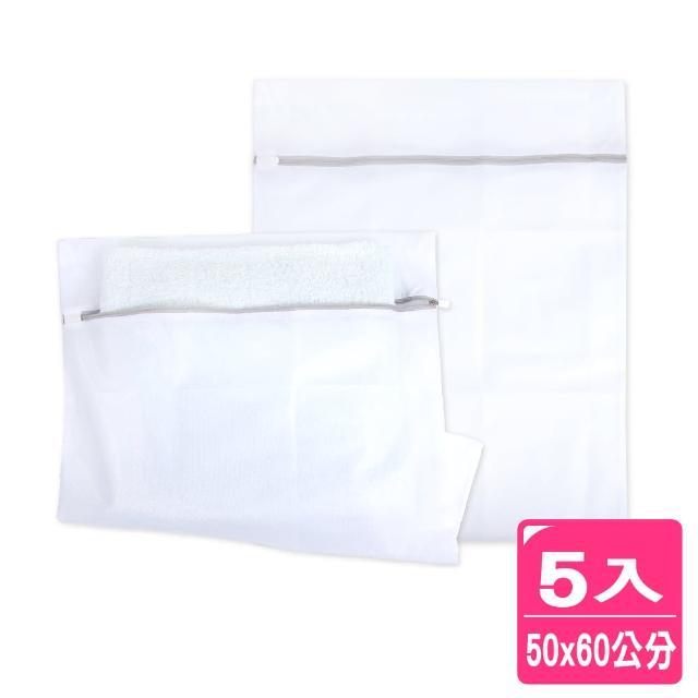 【AXIS 艾克思】實用方形50x60cm防滑拉鍊細密網洗衣袋.衣物收納袋(5入組)