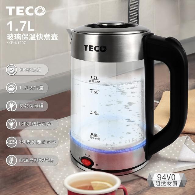 【TECO 東元】1.7L保溫玻璃快煮壺XYFYK1707