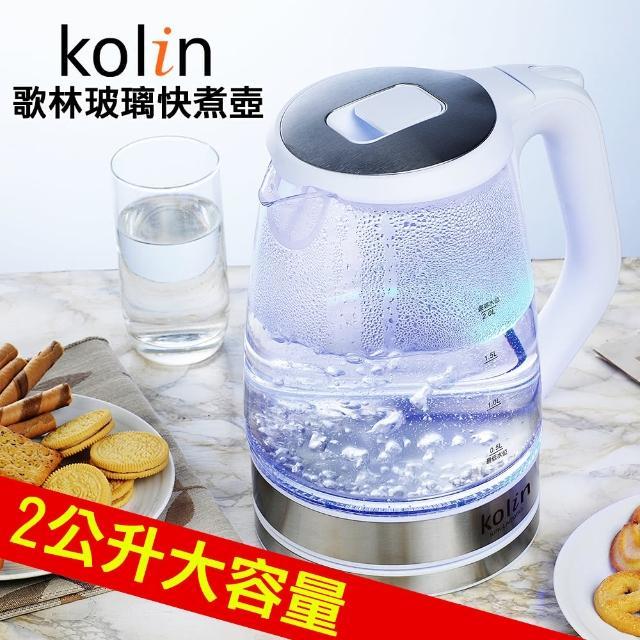 【Kolin 歌林】2.0L藍光LED玻璃快煮壺(KPK-LN205G)