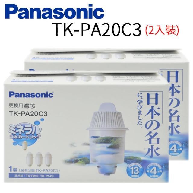 【Panasonic 國際牌】濾水壺濾心(TK-PA20C3 2入)