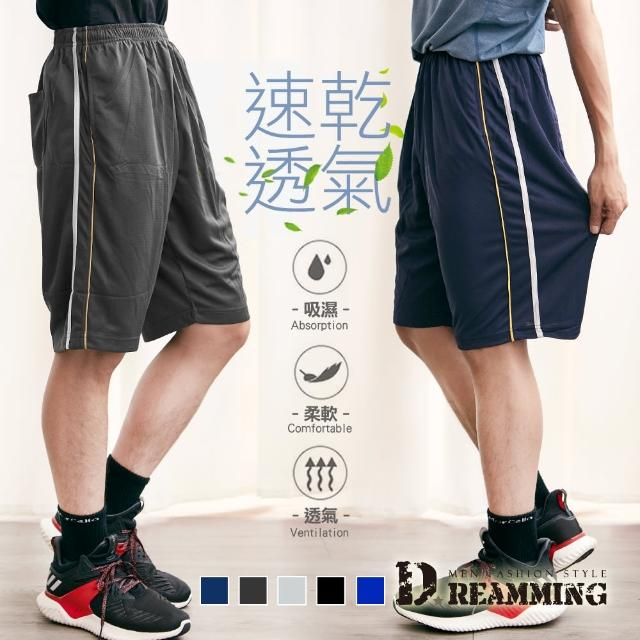 【Dreamming】百搭滾邊吸濕排汗休閒運動短褲 透氣 抽繩(共五色)