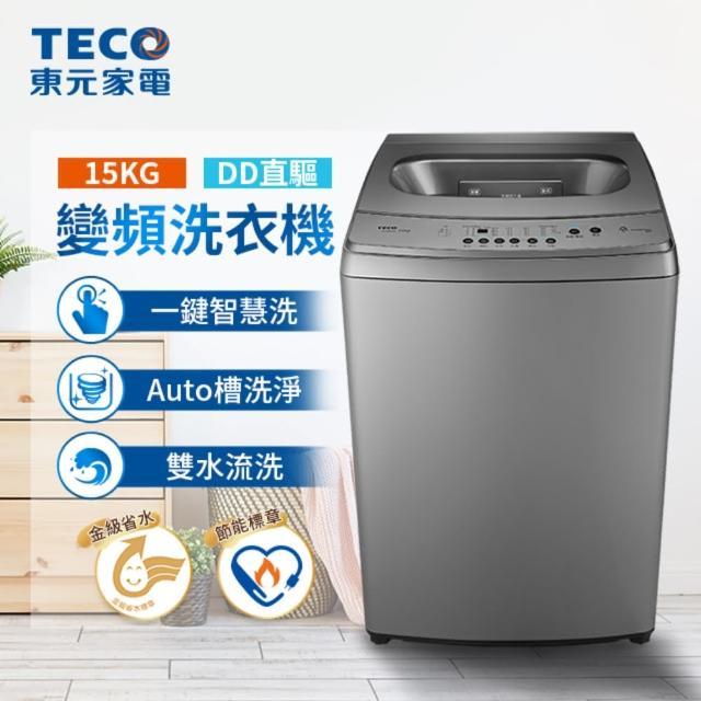 【TECO 東元】★好禮2選1★15kg DD直驅變頻洗衣機(W1569XS)
