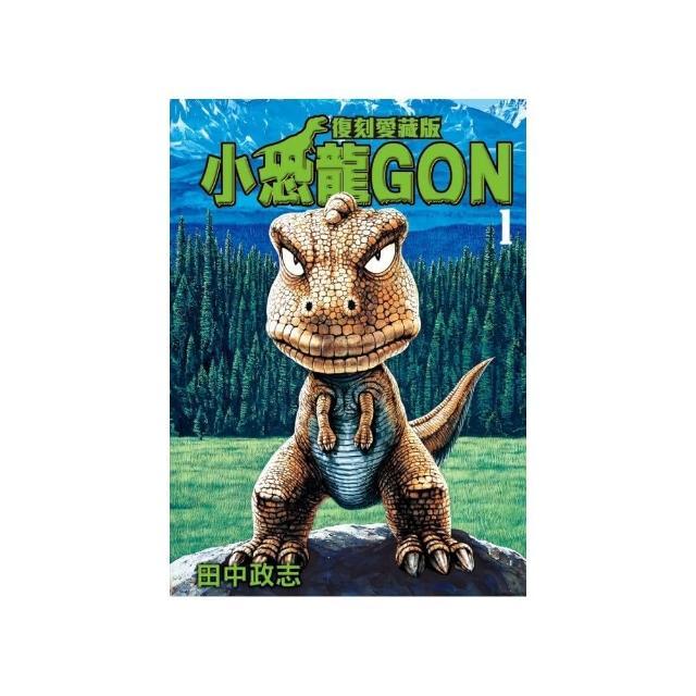 小恐龍GON 復刻愛藏版 (首刷附錄版)1