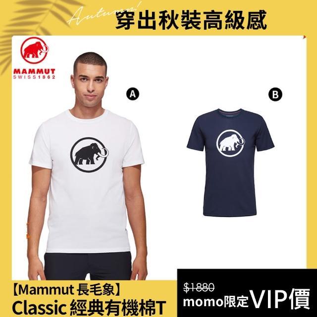 【Mammut 長毛象】Classic T-Shirt Men 經典LOGO短袖上衣 男款 #1017-02240(兩色任選)