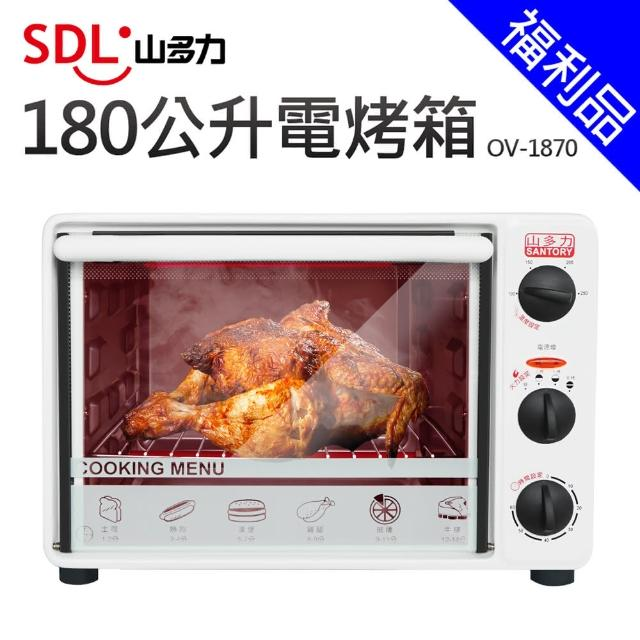 【SDL 山多力】福利品 18公升電烤箱(OV-1870)