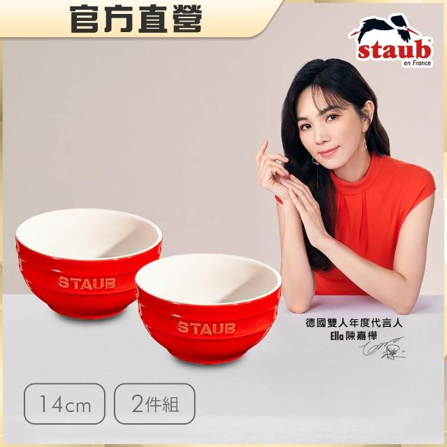 【法國Staub】圓型陶瓷碗14cm-櫻桃紅2入(0.7L)