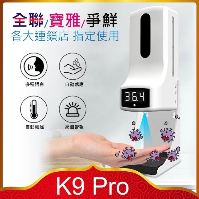 【K9 PRO】智能紅外線感應測溫酒精噴霧機/器-1000ml(壁掛桌面2用 電池或USB供電 HDPE材質 高溫警報)