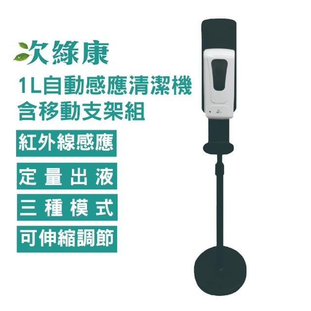 【次綠康】1L自動感應清潔機含移動支架組(HWNX-2)