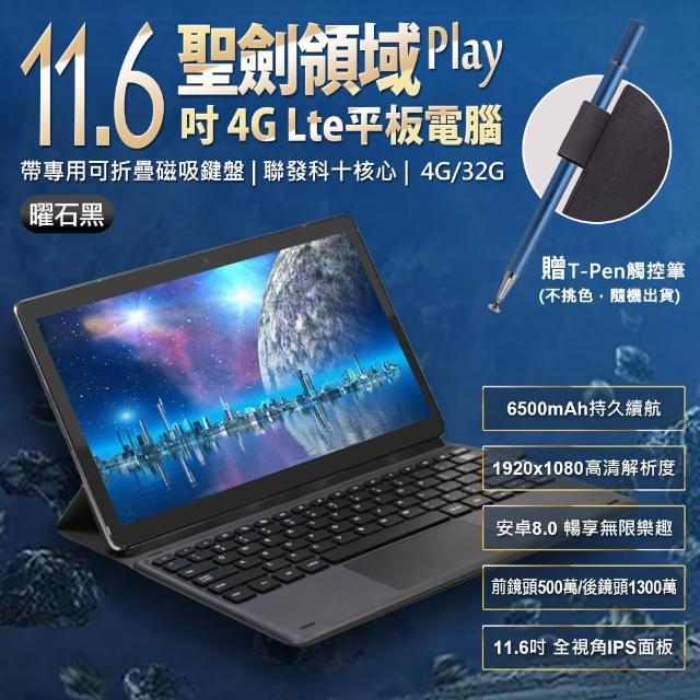 【Super Pad】福利品 聖劍領域 Play 11.6吋 4G Lte 聯發科十核心 帶磁吸鍵盤 平板電腦 贈觸控筆(4G/32G)