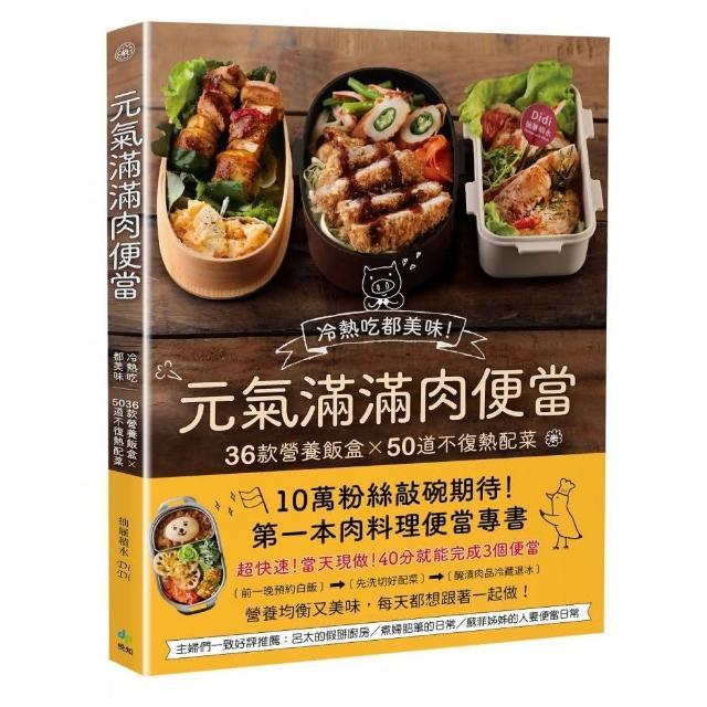 元氣滿滿肉便當(二版):冷熱吃都美味!36款營養飯盒╳50道不復熱配菜
